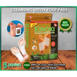 Cleansing Detox Foot Pads 1 Box (10 Pads)